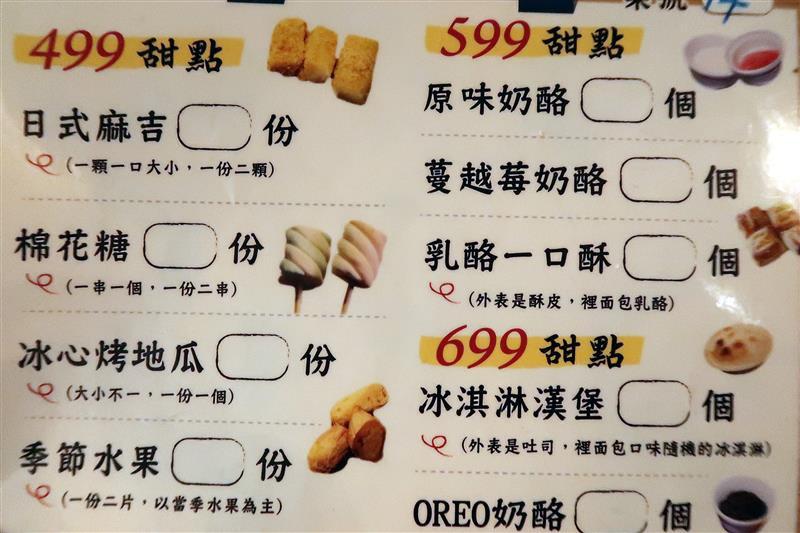 燒惑日式炭火燒肉店 132.jpg