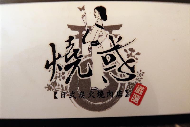 燒惑日式炭火燒肉店 153.jpg