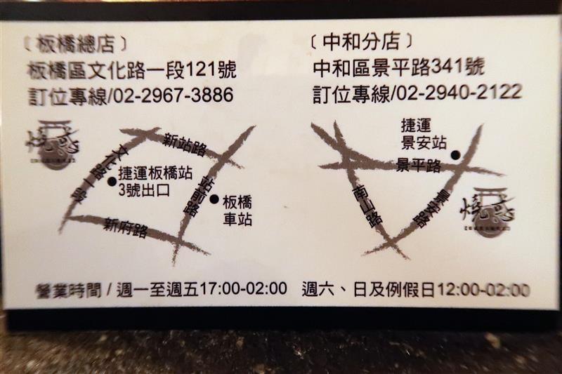 燒惑日式炭火燒肉店 154.jpg