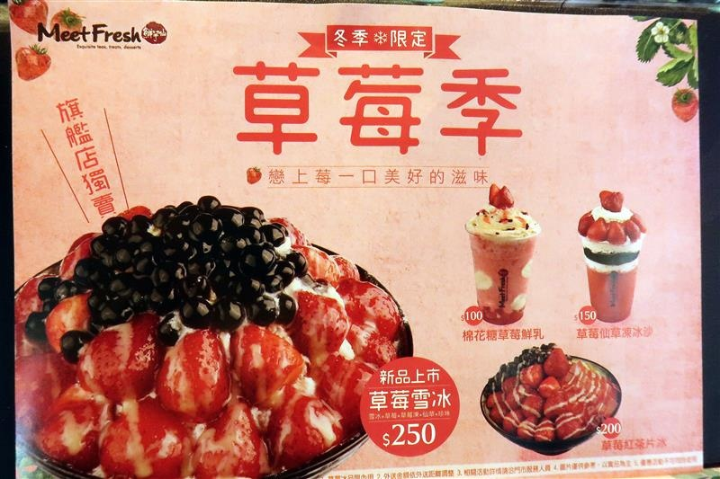鮮芋仙 草莓季 028.jpg