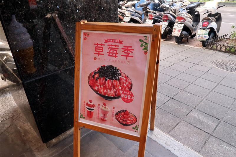鮮芋仙 草莓季 029.jpg
