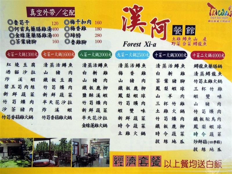 溪阿餐館 011.jpg