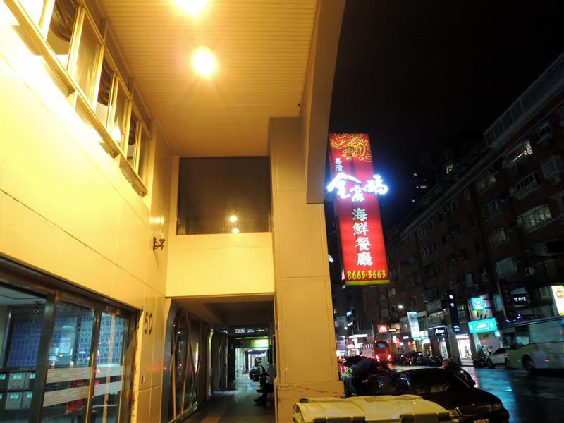 全家福海鮮餐廳 001.jpg