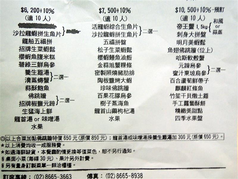 全家福海鮮餐廳 007.jpg