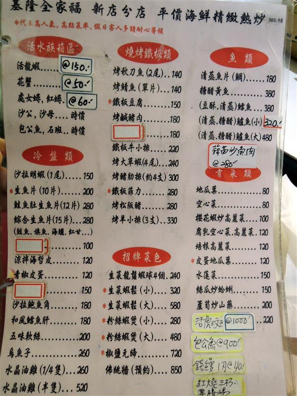 全家福海鮮餐廳 014.jpg
