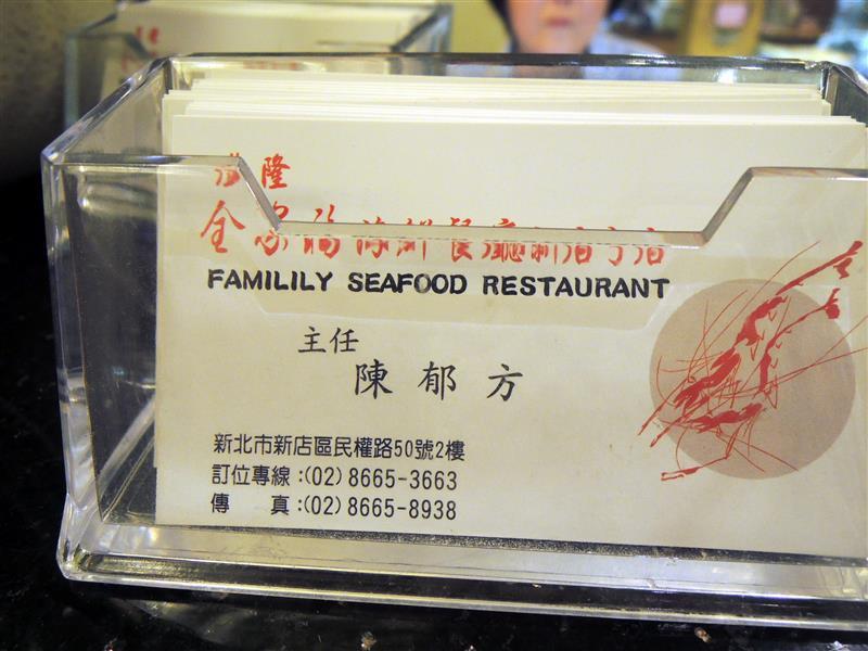 全家福海鮮餐廳 041.jpg