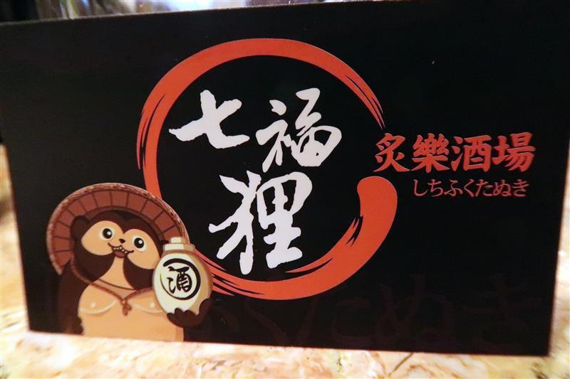 七福狸炙樂酒場 069.jpg