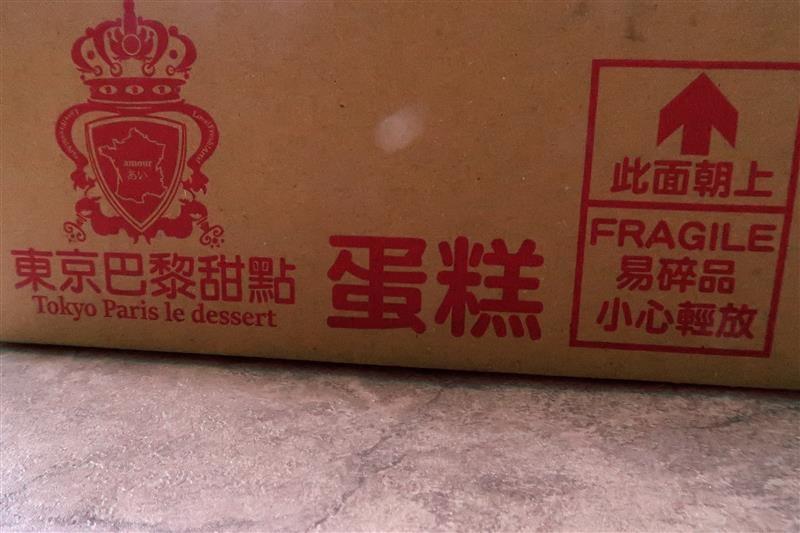 東京巴黎甜點 001.jpg