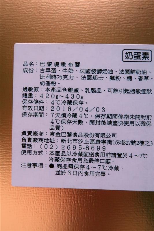 東京巴黎甜點 006.jpg