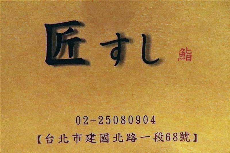 匠壽司 059.jpg
