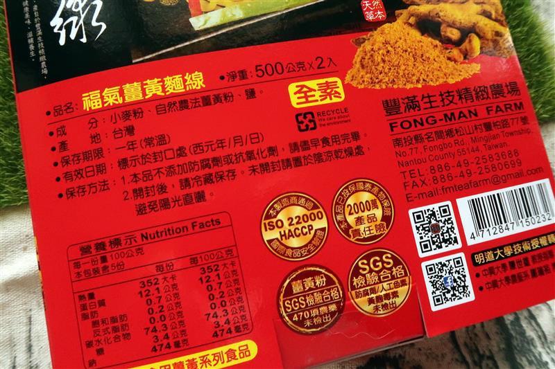 薑黃麵線月子料理 005.jpg
