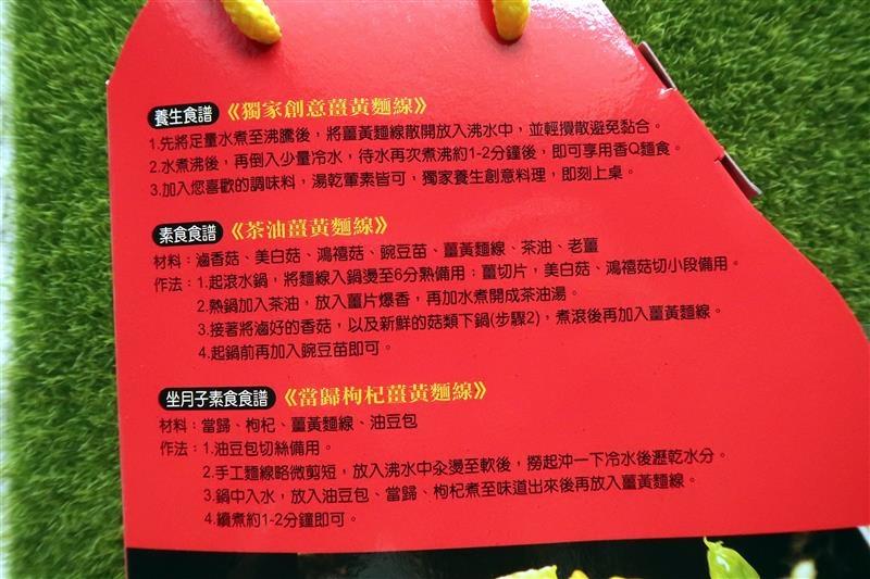 薑黃麵線月子料理 004.jpg