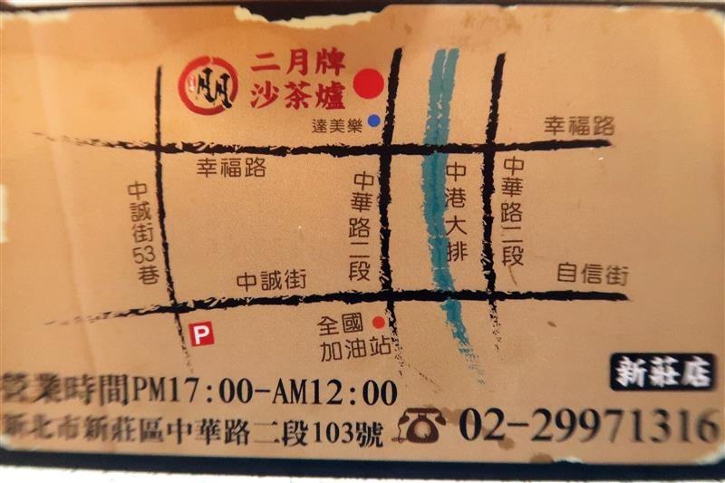 新莊火鍋 二月牌沙茶爐 074.jpg