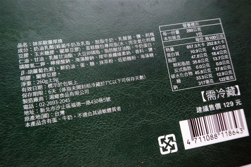 全聯 抹茶 003.jpg