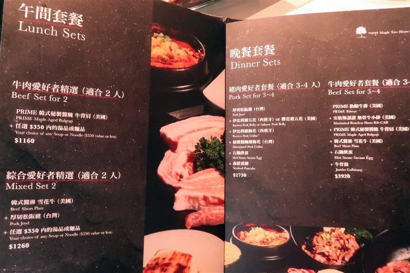 楓樹韓國烤肉 011.jpg