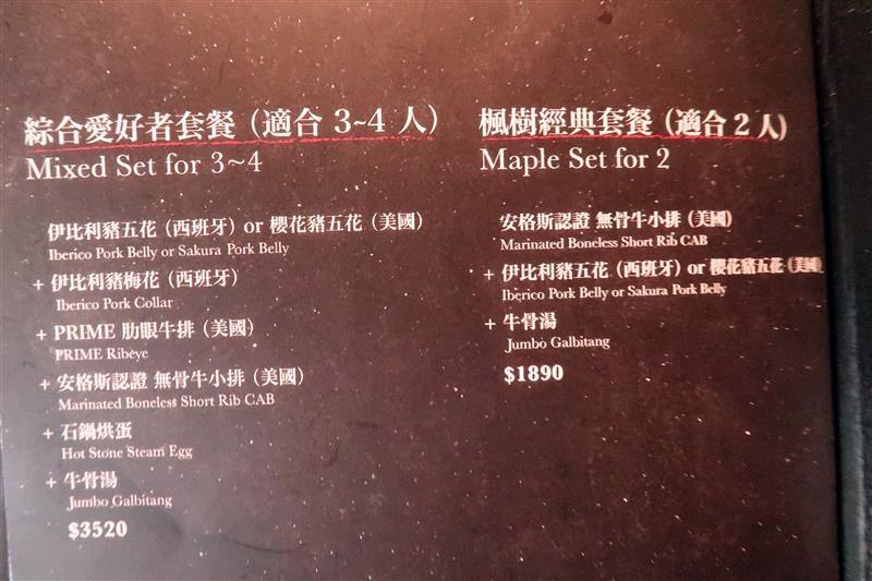 楓樹韓國烤肉 012.jpg