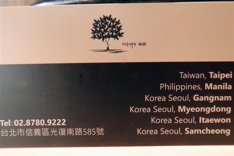 楓樹韓國烤肉 053.jpg