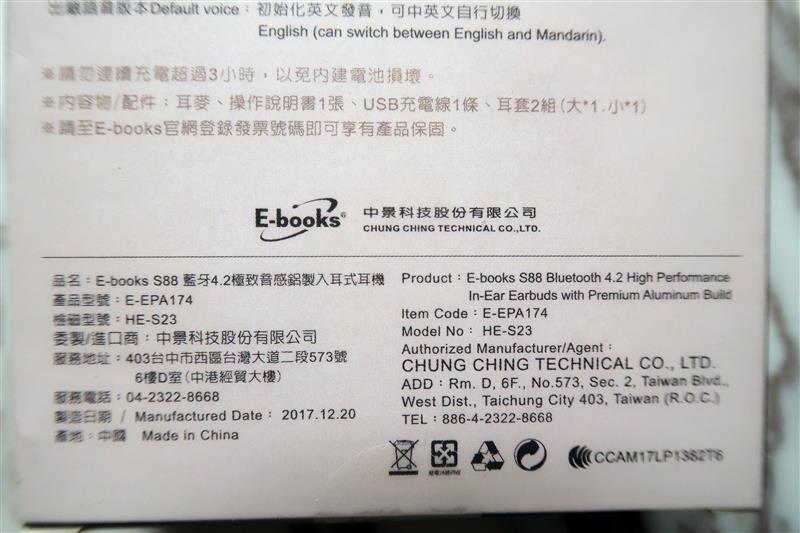 E-books S88 藍牙4.2極致音感鋁製入耳式耳機 004.jpg