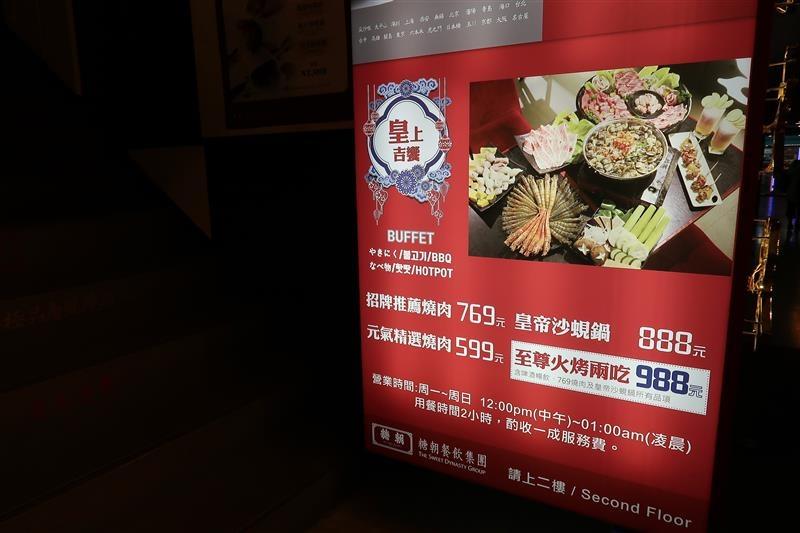 皇上吉饗極品唐風燒肉 002.jpg