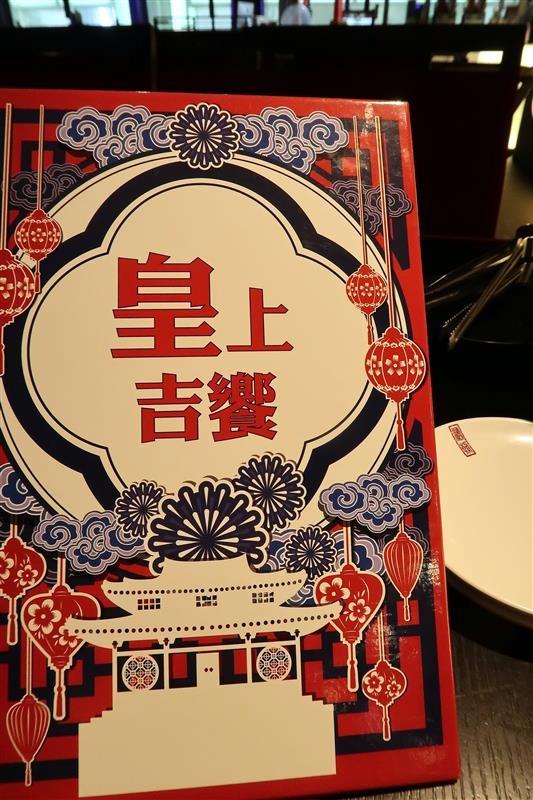 皇上吉饗極品唐風燒肉 022.jpg