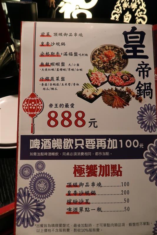 皇上吉饗極品唐風燒肉 024.jpg