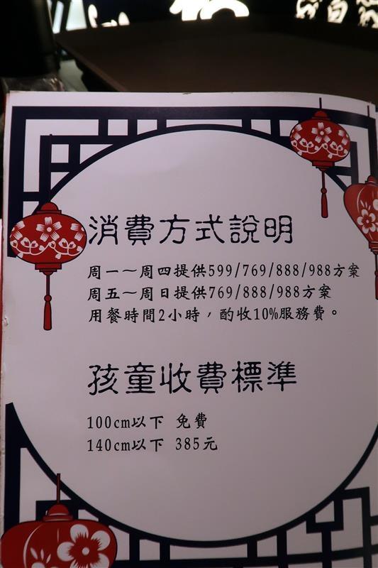 皇上吉饗極品唐風燒肉 026.jpg