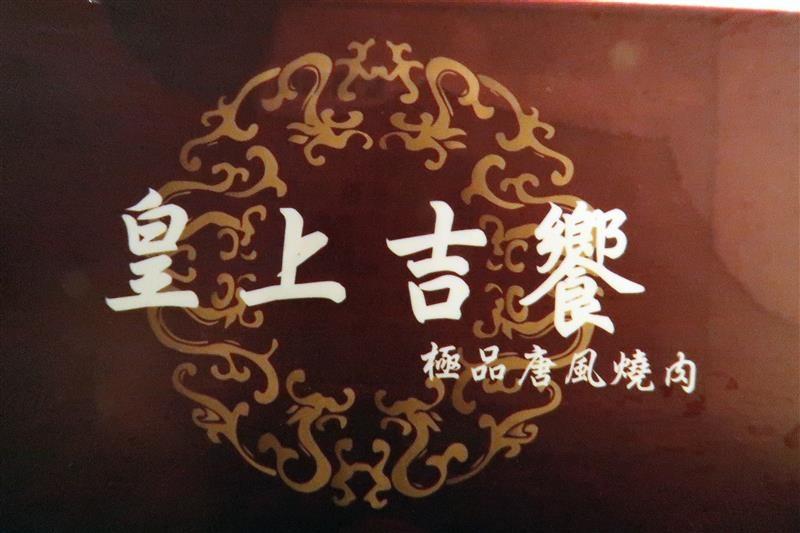 皇上吉饗極品唐風燒肉 101.jpg