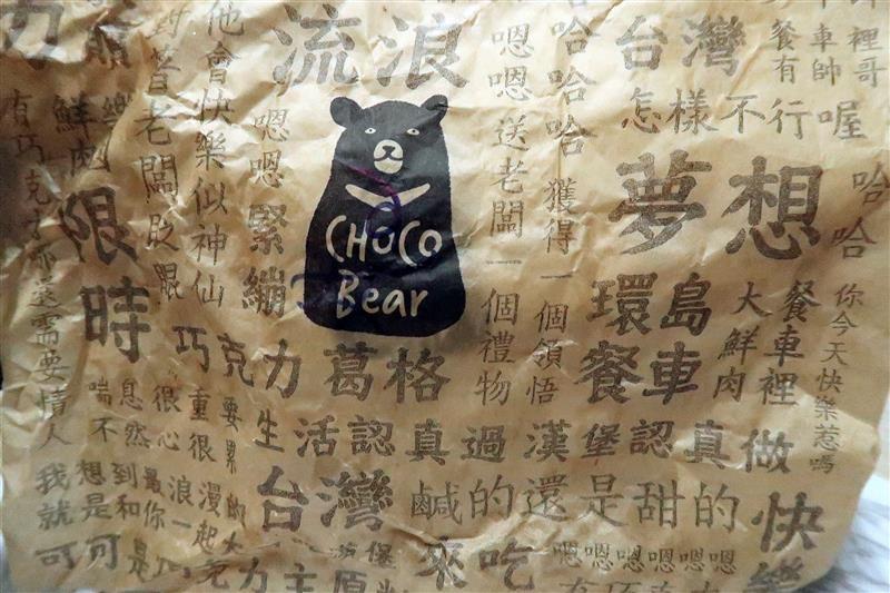 巧克熊 CHOCOBear 環島餐車029.jpg