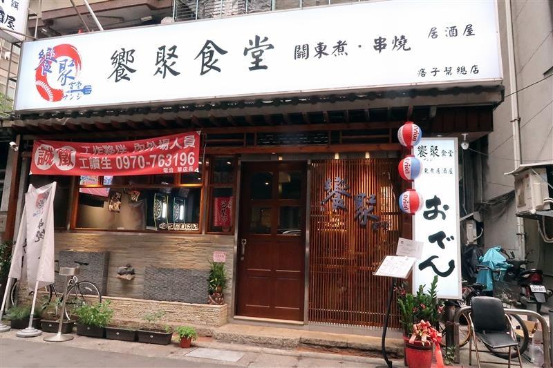 饗聚食堂 001.jpg