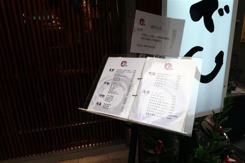 饗聚食堂 002.jpg