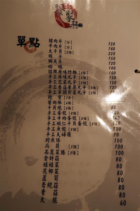 饗聚食堂 008.jpg