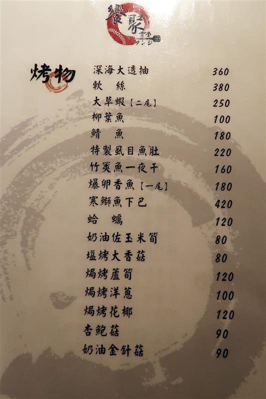 饗聚食堂 011.jpg