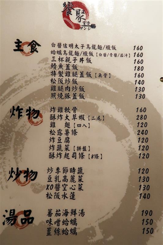 饗聚食堂 012.jpg
