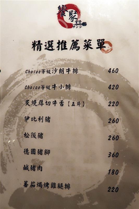 饗聚食堂 009.jpg