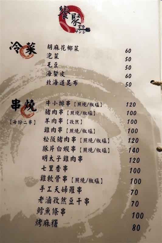 饗聚食堂 010.jpg