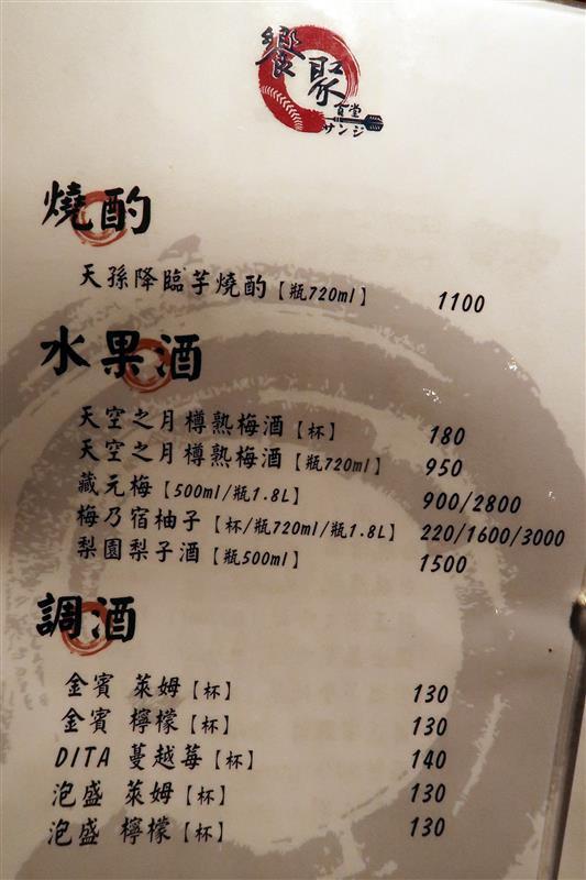 饗聚食堂 014.jpg