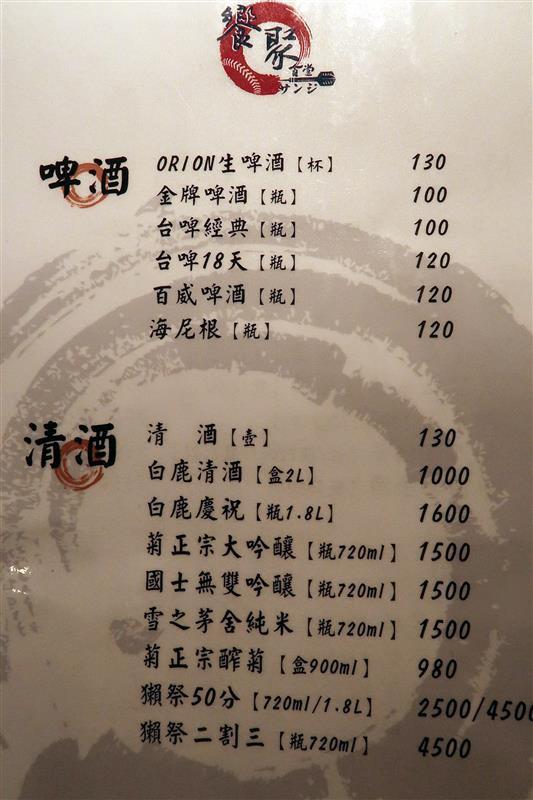 饗聚食堂 013.jpg