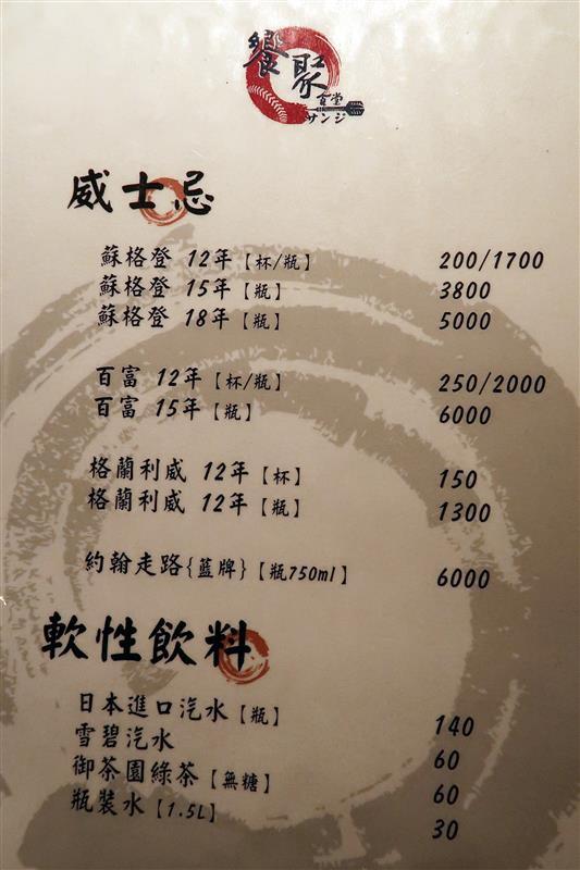 饗聚食堂 015.jpg