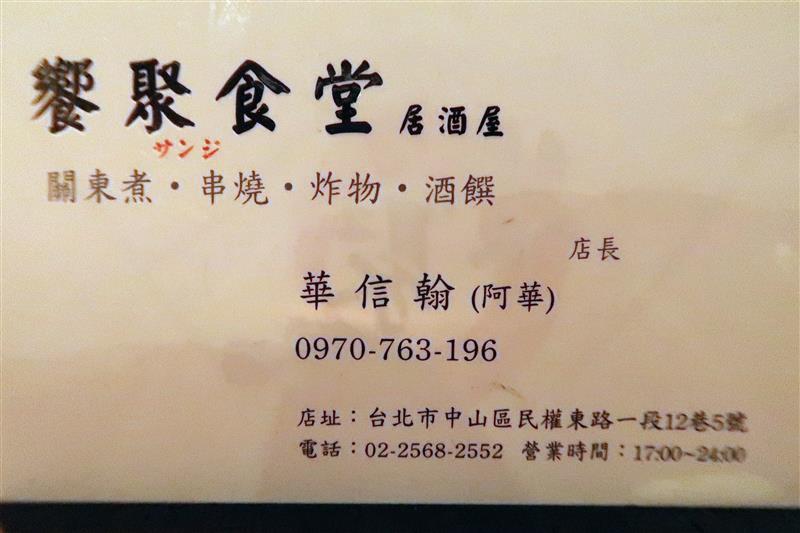 饗聚食堂 058.jpg