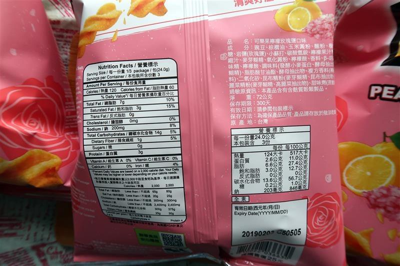 可樂果 檸檬玫瑰鹽006.jpg