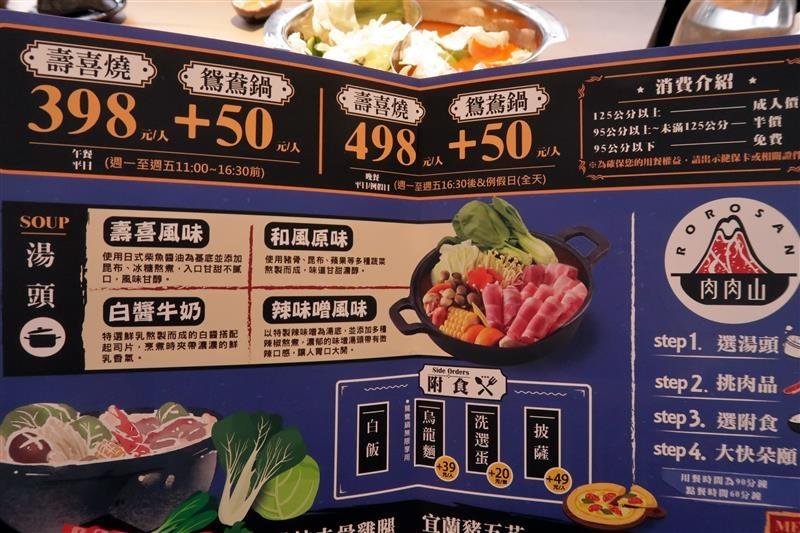 密特師傅 肉肉山 030.jpg
