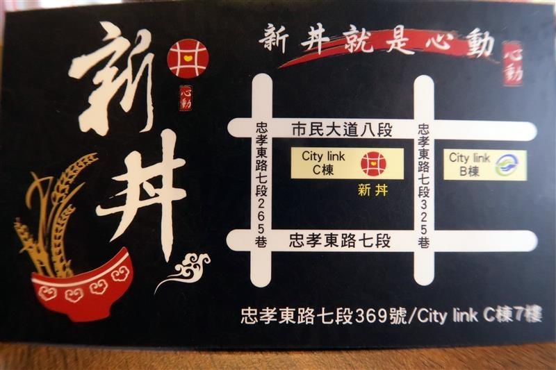 新丼 南港 044.jpg