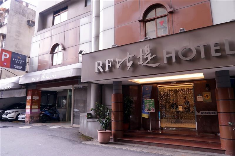 富裕自由連鎖商旅RF HOTEL 建北館 002.jpg
