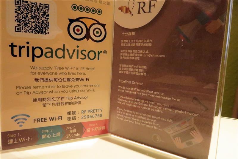 富裕自由連鎖商旅RF HOTEL 建北館 022.jpg