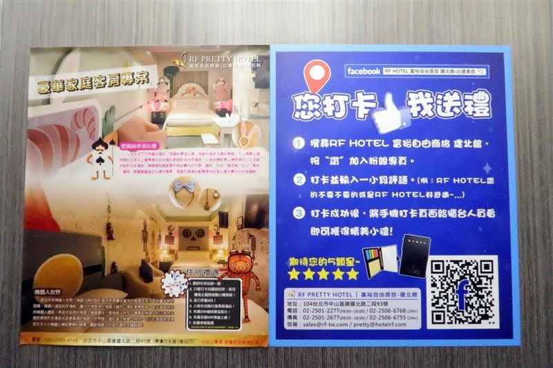 富裕自由連鎖商旅RF HOTEL 建北館 038.jpg