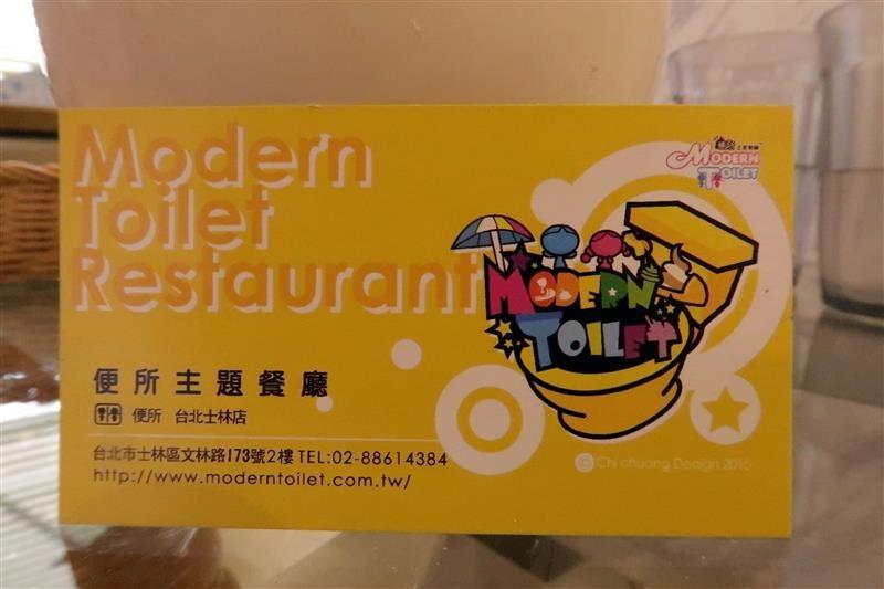 便所 餐廳 059.jpg