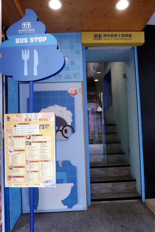 便所 餐廳 064.jpg