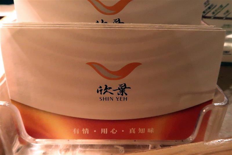 欣葉台菜吃到飽 062.jpg