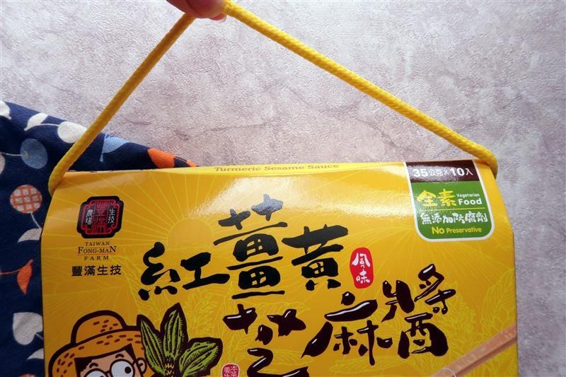紅薑黃芝麻醬 002.jpg
