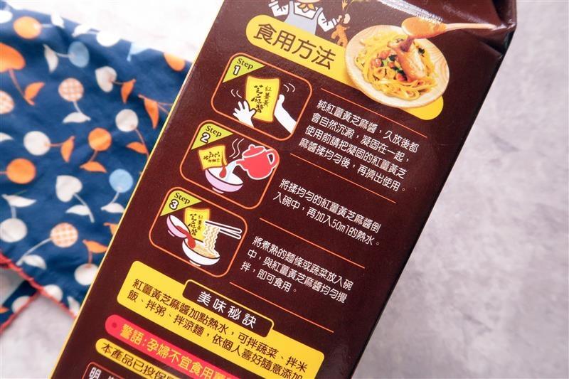 紅薑黃芝麻醬 003.jpg